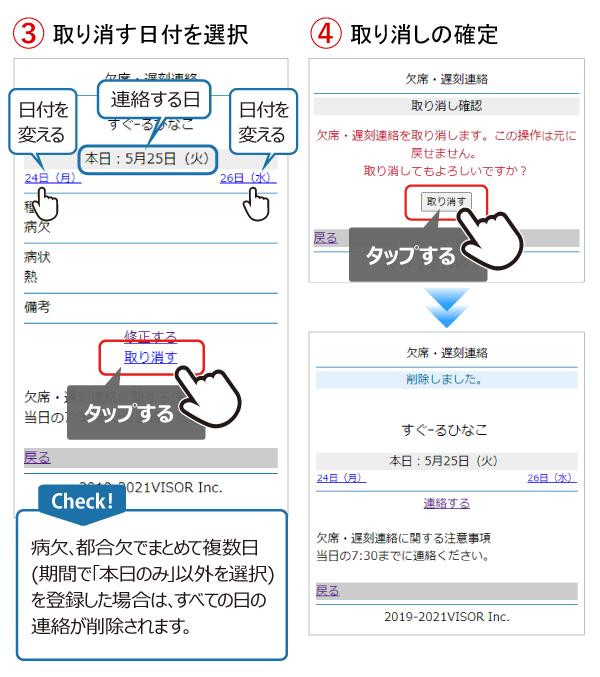 欠席連絡_取り消し_02.png