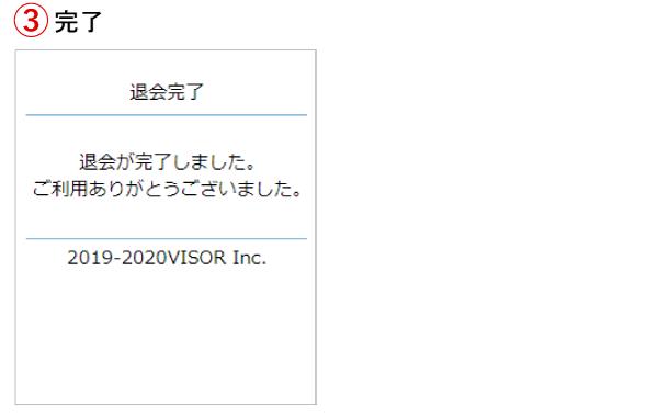 退会_02.png