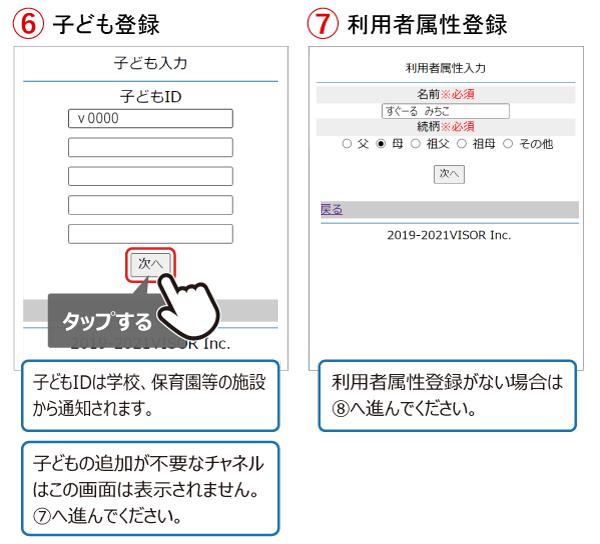 チャネル登録_04.png