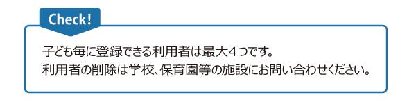 チャネル利用者確認_03.png