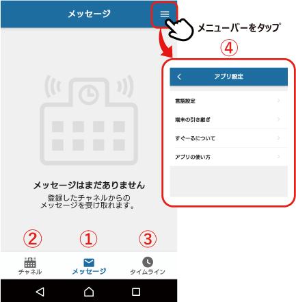 アプリメイン画面.png