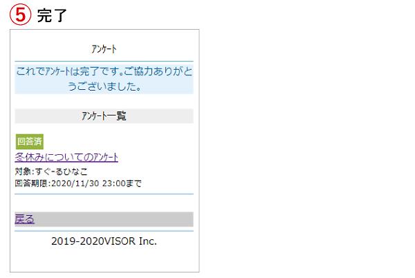 アンケート回答_03.png