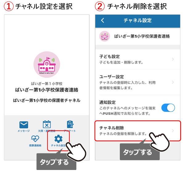 チャネル削除_01.png