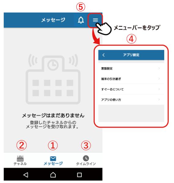 アプリメイン画面0708.PNG