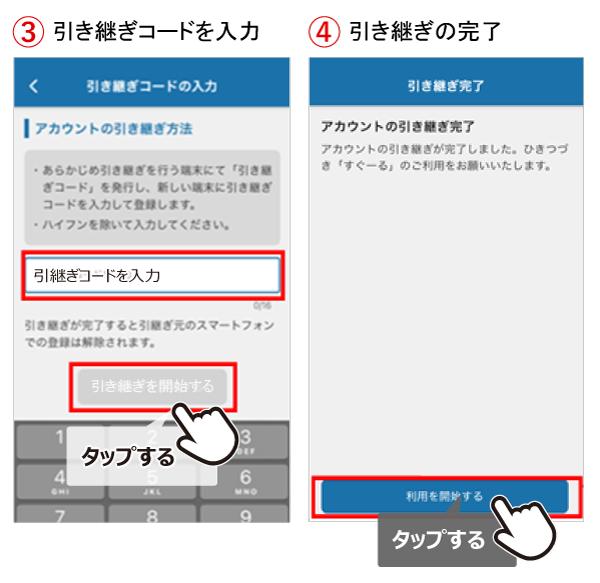 端末変更後_02.png