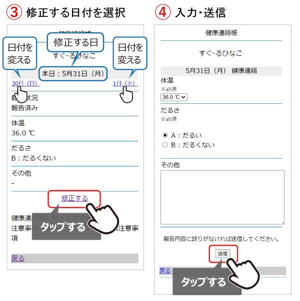 健康連絡帳修正_02.png