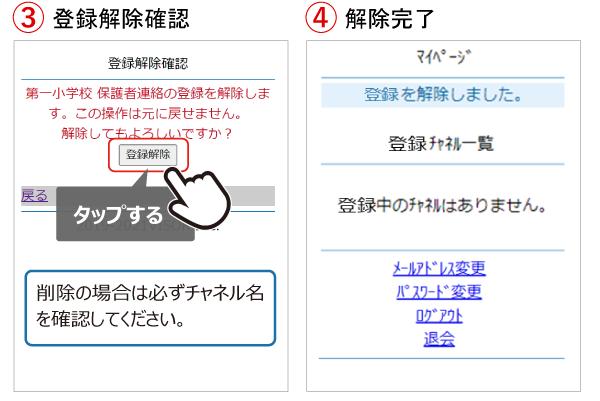 チャネル削除_02.png
