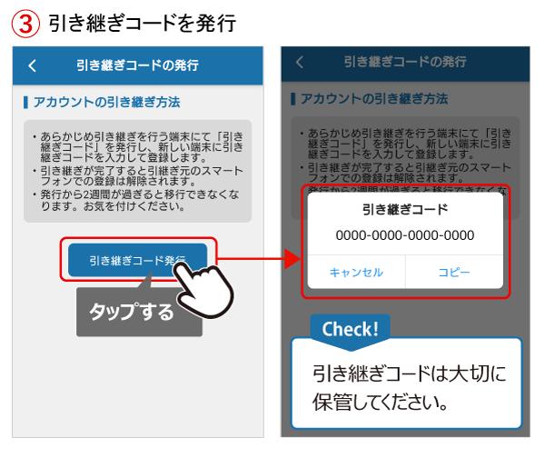 端末変更前_02.png
