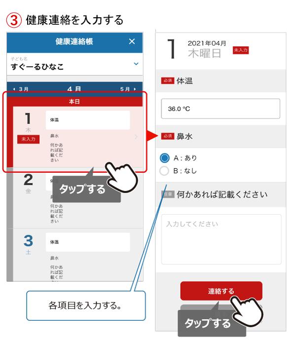 健康連絡帳_02.png