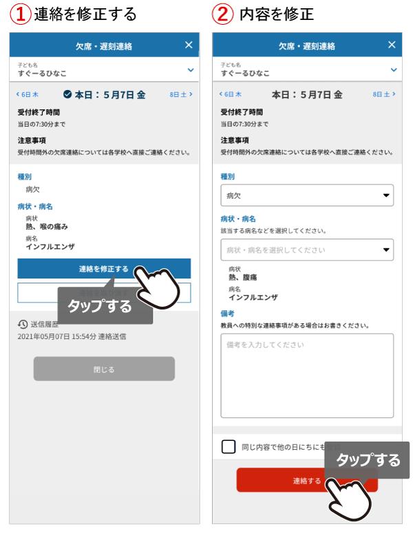 遅刻欠席連絡を修正_01.png
