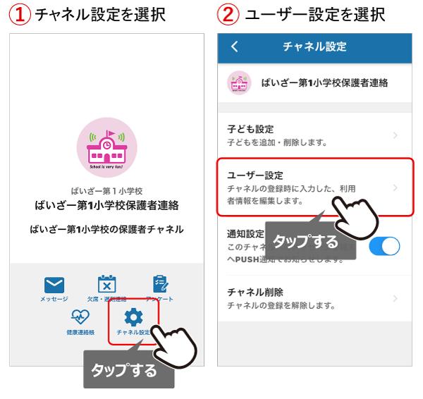 チャネルユーザー設定を変更_01.png