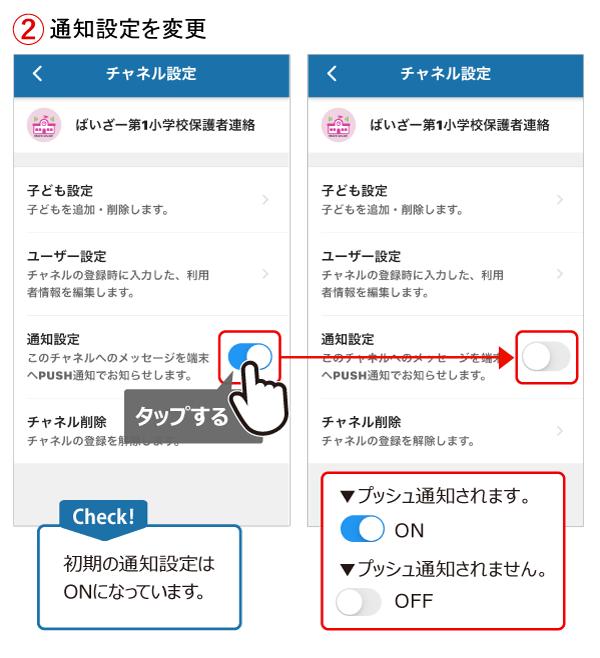 チャネル通知設定変更_02.png