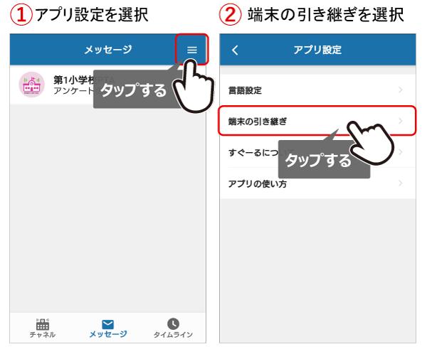 端末変更前_01.png