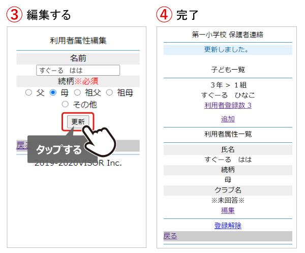 利用者属性変更_02.png