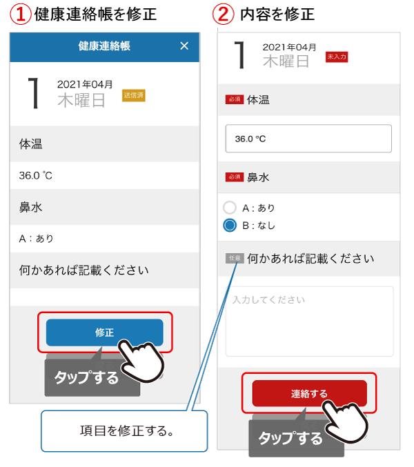 健康連絡帳修正する_01.png