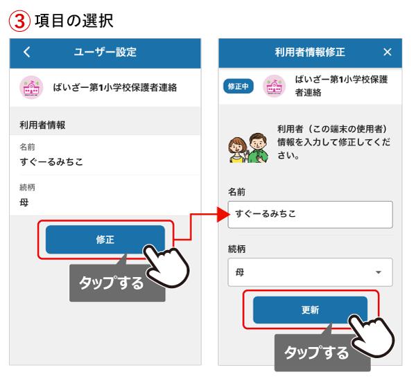 チャネルユーザー設定を変更_02.png