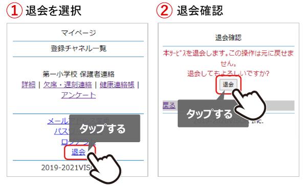 退会_01.png