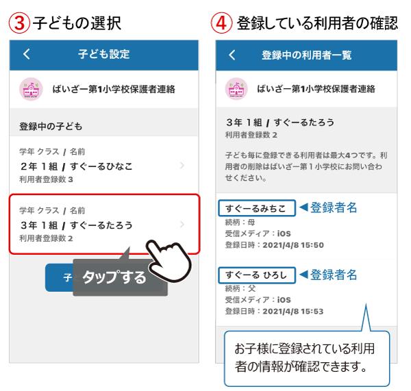 チャネル利用者確認_02.png