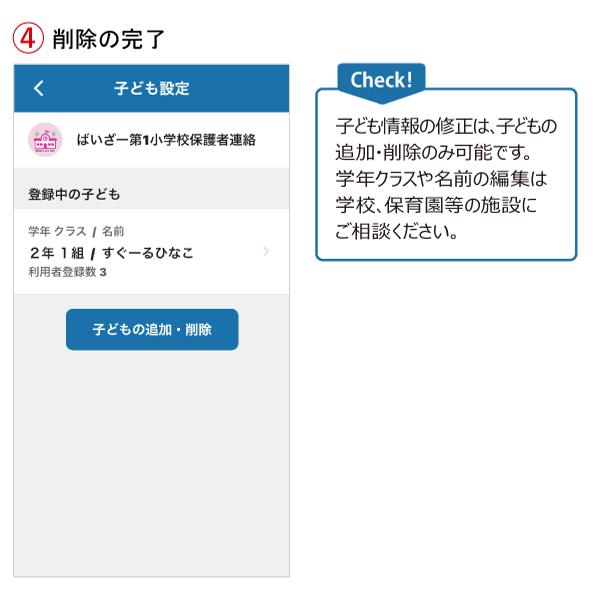 チャネル子ども設定変更_削除_03.png