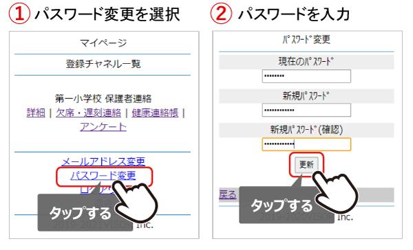 パスワード変更_01.png