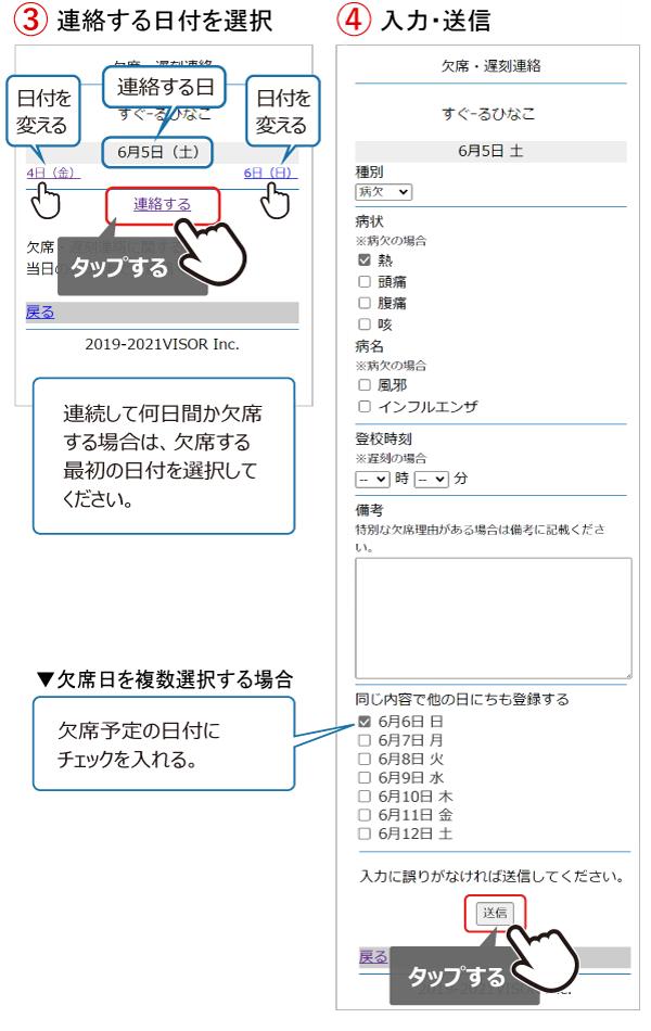 欠席連絡_02.png