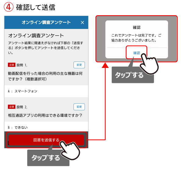アンケートを修正する_03.png