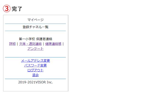 パスワード変更_02.png