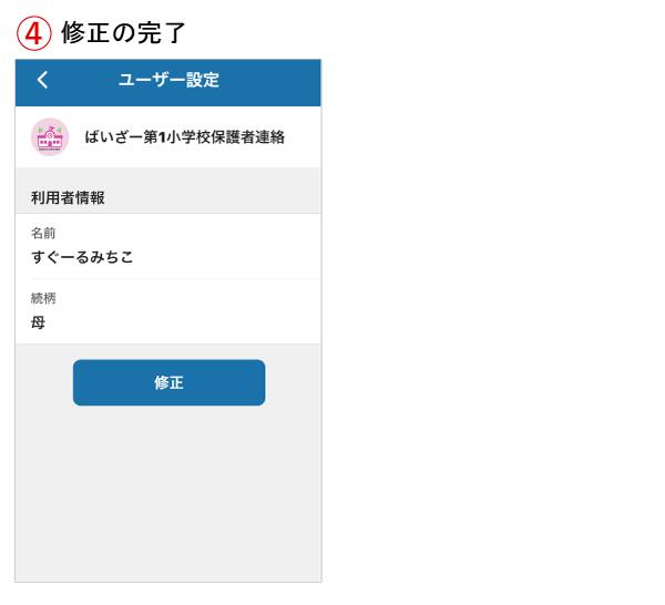 チャネルユーザー設定を変更_03.png