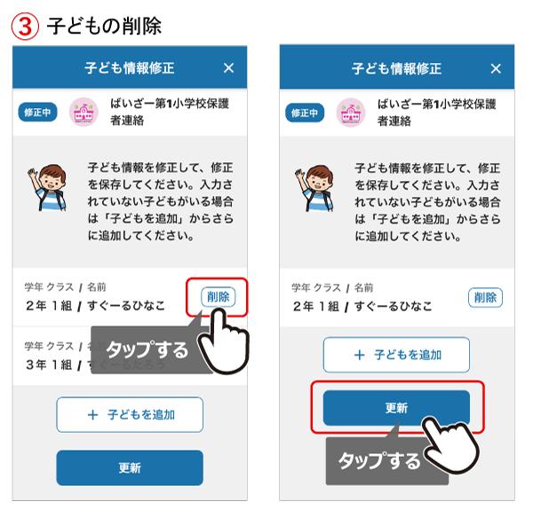 チャネル子ども設定変更_削除_02.png