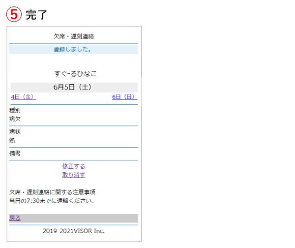 欠席連絡_03.png