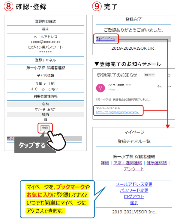 チャネル登録_05.png