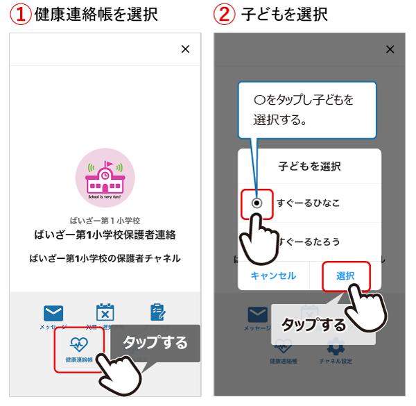 健康連絡帳_01.png