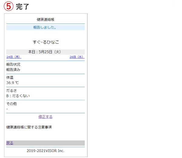 健康連絡帳_03.png
