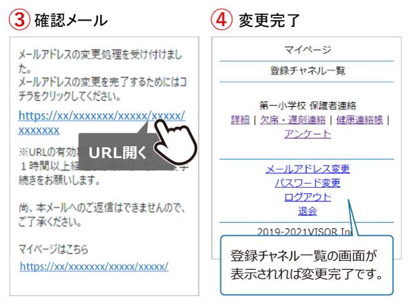 メールアドレス変更_02.png