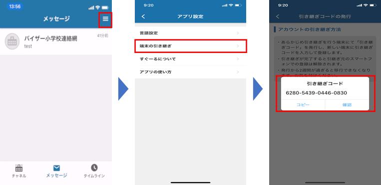 引継ぎコード発行方法.png