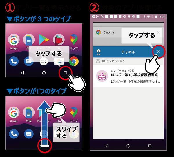 アプリ落とすandroid.png