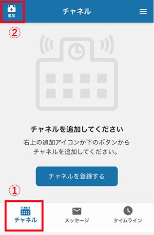 チャネル登録初期画面.PNG