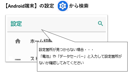 android設定.png