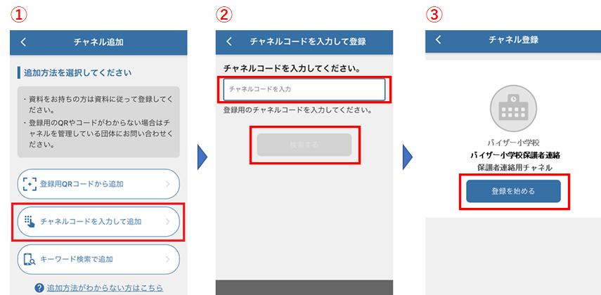 登録方法(コード).PNG