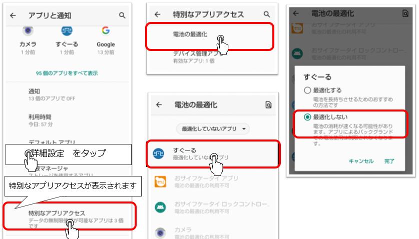 アプリと通知最適化2.PNG